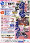 20090927_品川宿場まつり