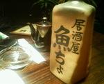 魚ちょ20081227