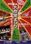 20081124_大商業まつり_チラシ